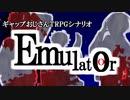 【ギャップおじさんTRPGシナリオ】Emulator