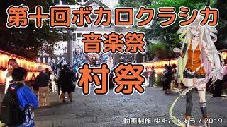 【第十回ボカロクラシカ音楽祭】村祭【ONE】