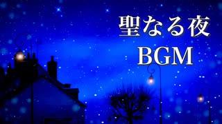 聖なる夜の物語【クリスマスBGM】心温まるピアノの音色で、癒しの時間を♪