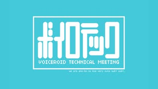 音声学に基づく母音のお話【VOICEROID調声講座】