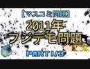 【マスコミ問題】2011年フジデモ問題 part1/3