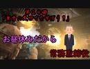 アイザックのわくわく★宇宙船探検 第24話【DeadSpace1実況】
