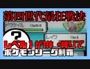 【直撮りポケモンDP】レベル1が1体+縛りでポケモンリーグ制覇【最狂戦法】