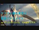 【MTG】ケフネト様の意思と青黒リアニメイト(レガシー) vs デッドガイエイル、デス&タックス