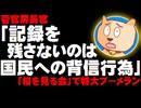 【桜を見る会】菅官房長官に特大ブーメラン「記録を残さないのは国民への背信行為」と自著に