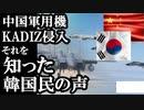 韓国防空識別区域(KADIZ)に1時間も無断侵入された韓国国民の反応..やっぱGSOMIA必要だ!!