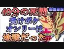 【ポケモン剣盾】40分の死闘⁉初のレート戦が地獄だった...#ポケモン対戦1
