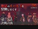 【イース9実況】地獄のイースⅨを冒険し尽くす 第75話【決戦の夜】