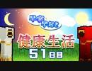【Minecraft】早寝早起き 健康生活 51日目