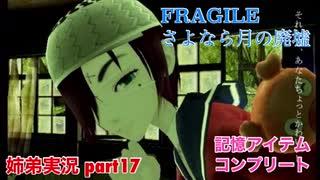 □■FRAGILE~さよなら月の廃墟~を実況プレイ part17【姉弟実況】