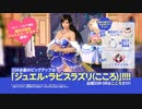 DoAX Venus Vacation :: Kokoro Birthday 2019 Announcement Sequence (Jewel Lapis Lazuli SSR)