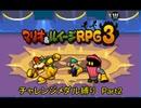 マリオ&ルイージRPG3!!! チャレンジメダル縛り Part2 【ゆっくり実況】