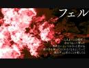 【UTAUオリジナル曲】フェル【カゼヒキ】