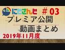 にじさんじプレミア公開動画まとめ #03 2019年11月度