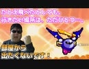 マンネリしてきたルヒネ【星のカービィ 夢の泉デラックス 】【メタナイトでゴー】#6