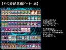 【遊戯王ADS】新・結界像ビート調整記9