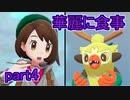 【実況】ポケモンソードをチョコる part4 プレイがガバガバナンス編