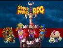 組曲「スーパーマリオRPG」オーケストラアレンジ