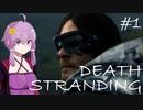 #1 運び屋ゆかりんは世界を繋ぎたい【DEATH STRANDING】