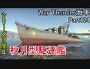 【War Thunder海軍】こっちの海戦の時間だ Part124【ゆっくり実況・日本海軍】