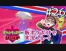 【新ポケ縛り】ポケットモンスターソード・シールド実況プレイ#26【ポケモン剣盾】