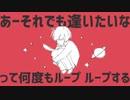 【気ままに歌ってみた】 惑星ループ /ナユタン星人(Full Covered by ELECTRO BOY)