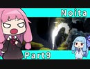 【Noita】魔法の力で洞窟探索 Part9【琴葉姉妹実況プレイ】
