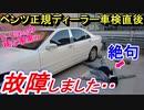【予想外】 15年間維持したメルセデス ベンツSクラス(W220)が正規ディーラー車検の直後に故障した結果・・ 修理代金がまさかの金額に?w