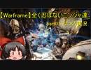 【Warframe】全く忍ばないニンジャ達 part01  ゆっくり実況