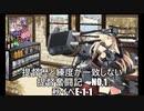 【艦これ実況】提督歴と練度が一致しない提督奮闘記 No,1 秋イベE-1-1