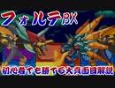 【解説付き】グレイブヤード2 フォルテBX戦(グレイガファルザー両方)【ロックマンエグゼ6】