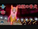 【ポケモン剣盾】かみつけ!パルスワン!
