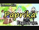 「英語版パプリカ」初音ミク cover