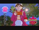 【実況】愛に生きるポケットモンスターシールドpart17