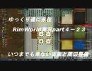 ゆっくり達の永住RimWorld実況part4-23 いつまでも来ない宙族
