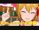 【ミリシタMV】恋のLesson初級編を鑑賞してみる。