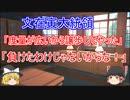 韓国GSOMIAの破棄を撤回!面子のために「対話」を「協議」とすり替え