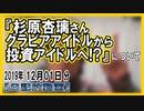 『杉原杏璃さん グラビアアイドルから投資アイドルへ!?』についてetc【日記的動画(2019年12月01日分)】[ 245/365 ]