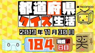 【箱盛】都道府県クイズ生活(184日目)2019年11月30日
