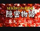 【初見】隻狼SEKIRO実況/隠密物語【PS4】第九十三話