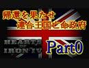 (予告)「HoI4 KR」帰還を果たせ 英国亡命政府 Part0