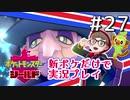 【新ポケ縛り】ポケットモンスターソード・シールド実況プレイ#27【ポケモン剣盾】