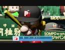 寿司高VS桃+一門 パワプロ2018雑談プレイ 34