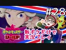 【新ポケ縛り】ポケットモンスターソード・シールド実況プレイ#28【ポケモン剣盾】