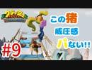 トラウマ再び!?クラッシュ・バンディクーゲーム実況 #9