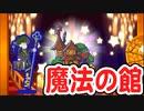 【おそ松さん】へそくりウォーズ「魔法の館」新規アトラクション 紹介