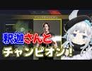 杏戸ゆげ超有名人釈迦さん蘇生しAPEXチャンピオンになる!