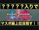 【第1回】?????入りでマスターボール級上位目指す!!【544位~】