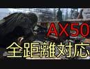 【CODMW】どの距離でも戦えるオールラウンダー武器?!【AX50】