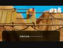 彼女が拐われた!助けなきゃ!【実況】ゼルダの伝説 夢をみる島part15